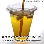 蓋付き透明プラスチックカップ17オンス 100セット(使い捨て容器)