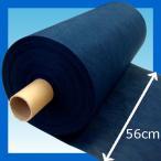 不織布56cm巾100メートルロール:紺色