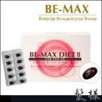ビーマックス BE-MAX DIET II(ダイエット・ツー)