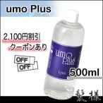 umo plus ウモプラス 水溶性珪素 500ml
