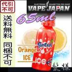ショッピングORANGE 電子タバコ フレーバーリキッド Fantasi Orange ICE 65ml