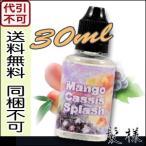 電子タバコ vape リキッド Mango Cassis Splash E-liquid マンゴーカシス スプラッシュ 30ml