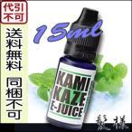 電子タバコ KAMIKAZE E-JUICE スーパーハードメンソール 15ml