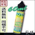 電子タバコ TOROKERU JUICE とろけるジュース とろけるメロン 60ml