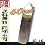 電子タバコ リキッド 国産 BaksLiquidLab. - shirafu shirazu 60ml (シラフシ) Made in Japan バックス