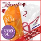 ミルボン リシオ アテンジェ N 1剤 400g + 共通2剤 800g セット 縮毛矯正剤 ストレートパーマ剤
