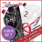 ミルボン リシオ アテンジェ SH 1剤 400g +共通 2剤 800g セット 縮毛矯正剤 ストレートパーマ剤