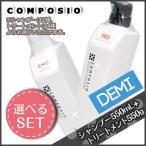 デミ コンポジオ シャンプー 550mL + トリートメント 550g 《CMC・CX》 選べるセット