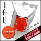 ルベル イオ クレンジング(シャンプー) クリアメント 2500mL 詰め替え ヘアサロン専売品