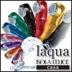 【送料無料】ラクアカーサ マイクロ・ナノバブルシャワーヘッド 全11色