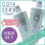 【送料無料】コタセラ シャンプー 800mL × 2個セット