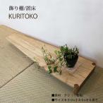 置き床 KURITOKO(クリトコ)送料無料 置床 マンション 和室 置き床の間 モダン 飾り棚 床の間 木製花台