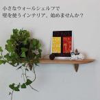 ウォールシェルフ 壁掛け棚 / モダン神棚40クルミ 木製 壁棚