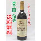 (東北?四国・九州まで送料無料)ムイ・ブエノ(赤・辛口)果実酒720ml×12本 1ケース