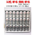 送料無料 アサヒスーパードライ缶ビールセット 350ml缶×21本(ABC-21・AS-5N)