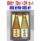 (飲み比べセット)赤兎馬 柚子梅酒 14度720ml×赤兎馬 柚子 14度720ml リキュール