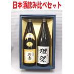(日本酒飲み比べギフトセット)呉春 特吟 1,8L×獺祭 純米大吟醸50 1,8L