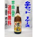 (東北〜四国・九州まで送料無料)松竹梅 慶び船 1,8L×6本 1ケース日本酒