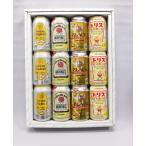(東北〜四国・九州まで送料無料)ハイボール缶詰め合わせギフトセット 350ml×12本入り