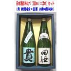 (クール便発送)(日本酒飲み比べギフトセット)田酒 純米吟醸山廃720ml×貴 特別純米60 720mlセット箱入