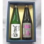 (日本酒飲み比べギフトセット)久保田生原酒 吟醸720ml×鍋島 純米吟醸 三十六萬石 720mlセット