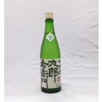 (おひとり様2セットまで)(日本酒飲み比べギフトセット)田酒 山廃仕込特別純米酒1,8L×越乃寒梅無垢 純米大吟醸1,8L(セット箱入り)