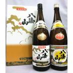 「八海山」箱入 八海山 特別本醸造 1,8L×八海山 清酒(普通酒) 1,8L (日本酒飲み比べギフトセット)