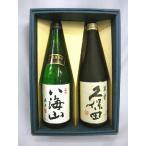 (日本酒飲み比べギフトセット)八海山 純米吟醸 720ml×久保田 萬寿(万寿) 純米大吟醸 720ml セット箱入
