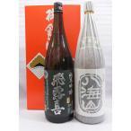 (クール便発送)(日本酒飲み比べギフトセット)飛露喜 特別純米1,8L×八海山 吟醸酒 1,8L(箱入り)