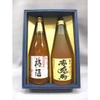(ギフトセット)さつまの梅酒 リキュール 720ml×赤兎馬せきとば柚子梅酒 リキュール720ml