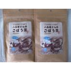 送料無料のチャンス 北海道産ごぼう使用 八百屋さんのごぼう茶(15包×2袋)