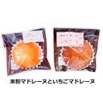 米粉×4いちご×4のマドレーヌ1箱合計8個入 ギフトボックス 苺 米粉 お菓子 マドレーヌ 北海道から直送 贈答用 いちご グルテンフリー