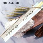 名入れ箸袋 中袋(4型8寸)限定1色+スミ 業務用(32×190mm)5000枚