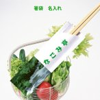 名入れ箸袋 ミニ37(5型ハカマ)フルカラー業務用 5,000枚