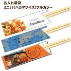 名入れ箸袋ミニ37(5型ハカマ)フルカラー業務用10000枚