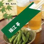 名入れ箸袋ミニ37限定1色(5型ハカマ)和紙 業務用5000枚