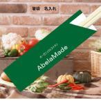 名入れ箸袋 ミニ37限定1色(5型ハカマ)和紙 業務用1万枚