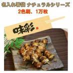 箸袋 印刷 名入れ ナチュラルミニ37 2色刷り(5型ハカマ)業務用10,000万枚