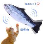 猫おもちゃ 魚 自動 電動 噛むおもちゃ 爪磨き 動く魚 電動魚 遊び道具 人気 ハマる 喜ぶ 運動不足 USB充電式 猫のおもちゃ またたび