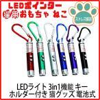 猫 おもちゃ レーザーポインター LEDポインター 猫用おもちゃ ねこ LEDライト 3in1機能 キーホルダー付き 猫グッズ 電池式