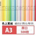 (カラーコピー用紙) 色上質紙 厚口 A3 500枚入り
