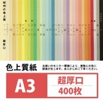 (カラーコピー用紙) 色上質紙 超厚口 A3 400枚入り 鶯