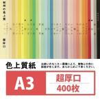 (カラーコピー用紙) 色上質紙 超厚口 A3 400枚入り ブルー
