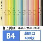 (カラーペーパー 色紙) 色上質紙 超厚口 B4 400枚入り 桃