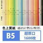 (カラーコピー用紙) 色上質紙 超厚口 B5 1,600枚入り 赤