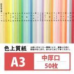 色上質紙 中厚口 A3 50枚入 印刷用紙 コピー用紙 インクジェット用紙 色画用紙 カラー用紙 カラーペーパー