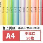 (カラーペーパー 色紙) 色上質紙 中厚口 A4 50枚入り みどり