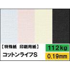コットンライフS 112kg(0.19mm) 選べる4サイズ(A3 A4 B4 B5) 特殊紙 ファンシーペーパー 印刷用紙 エンボス加工