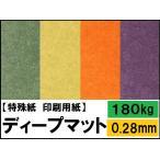 ディープマット 180kg(0.28mm) 選べる17色,4サイズ(A3 A4 B4 B5) (ファンシーペーパー 印刷用紙 ホットスタンプ)