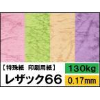 レザック66 130kg(0.17mm) 選べる50色,4サイズ(A3 A4 B4 B5) (ファンシーペーパー)